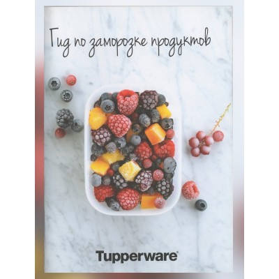 Буклет: Гид по заморозке продуктов - Tupperware