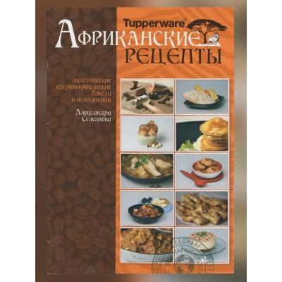 Александр Селезнёв. Африканские рецепты Tupperware