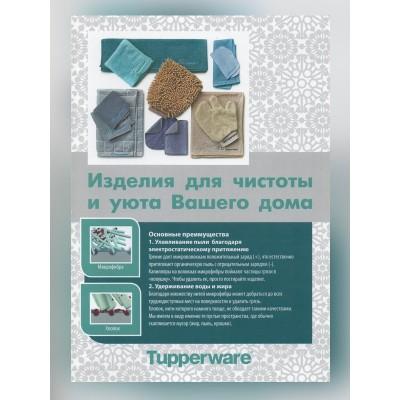 Изделия для чистоты и уюта вашего дома