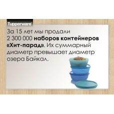БОЛЬШОЙ ХИТ-ПАРАД 600 МЛ 3 ШТ