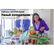 """КОНТЕЙНЕР """"УМНЫЙ ХОЛОДИЛЬНИК""""  (1,8 Л) НИЗКИЙ"""